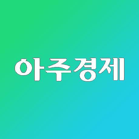 [아주경제 오늘의 뉴스 종합] HUG 고무줄 고분양가 심사 外
