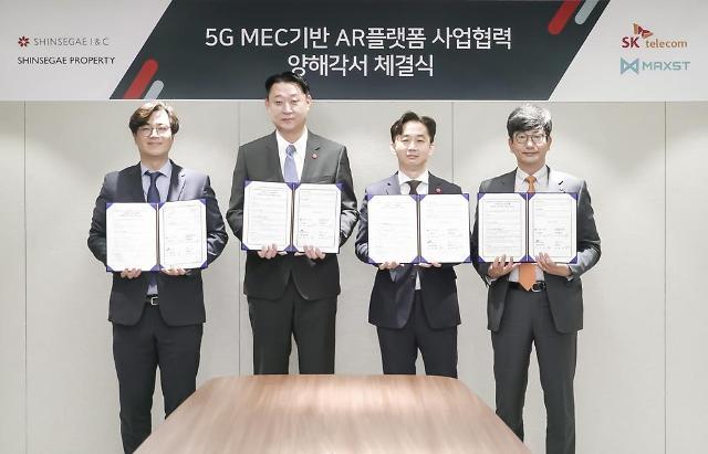 """""""스타필드 코엑스몰에서 5G MEC 기반 AR 콘텐츠 즐긴다"""""""