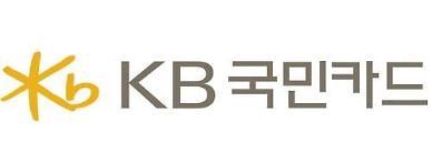 KB국민카드, 업계 최초 지배구조 부문 'A+'등급 획득