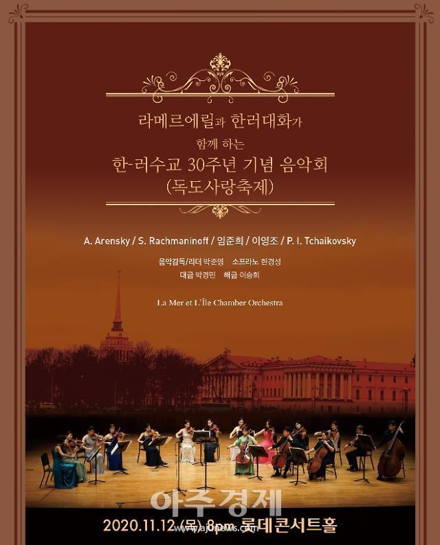 독도 알린 라메르에릴, 한·러 수교 30주년 기념공연