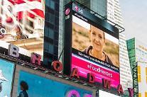 LG電子、ニューヨーク・マンハッタンで飢餓対策希望メッセージの伝達