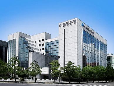 [2020 국감] 수출입은행, 작년 KAI 주가하락에 4455억 손실