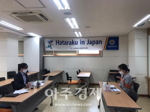 성결대 대학일자리센터, 일본취업 프로그램 운영