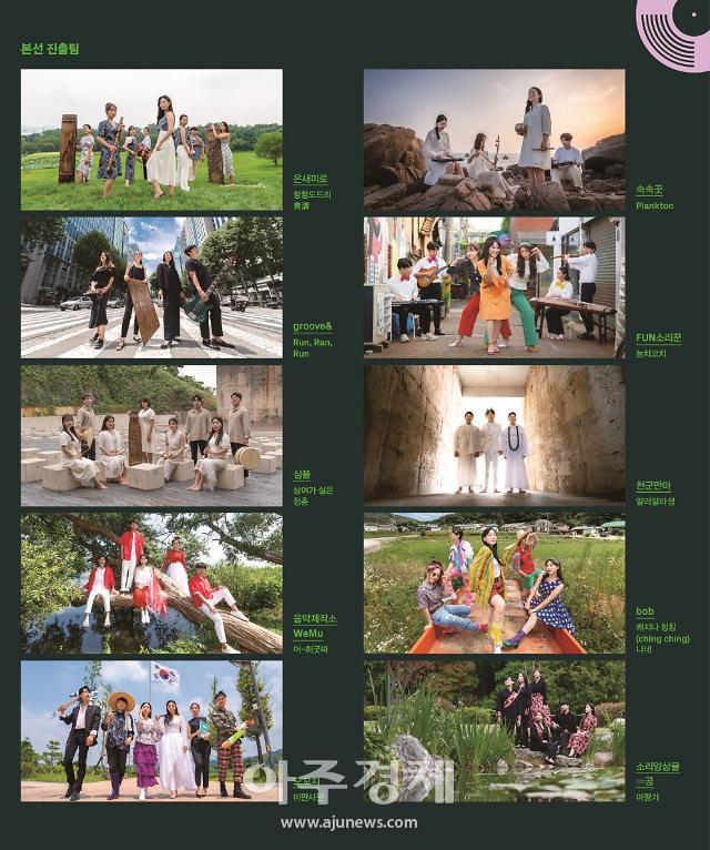 젊은 국악인 '온택트 축제' '21C한국음악프로젝트' 랜선관객 모집