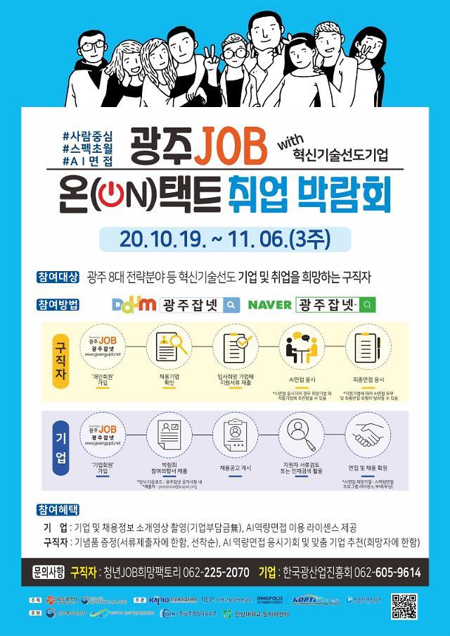 광주광역시 오늘부터 11월 6일까지 ON텍트 취업박람회