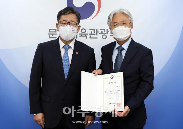 한국언론진흥재단 신임 이사장에 표완수 전 시사인 대표