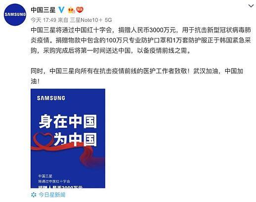 """""""身在异乡不作异客""""——韩国三星在华市场着力高质量发展"""