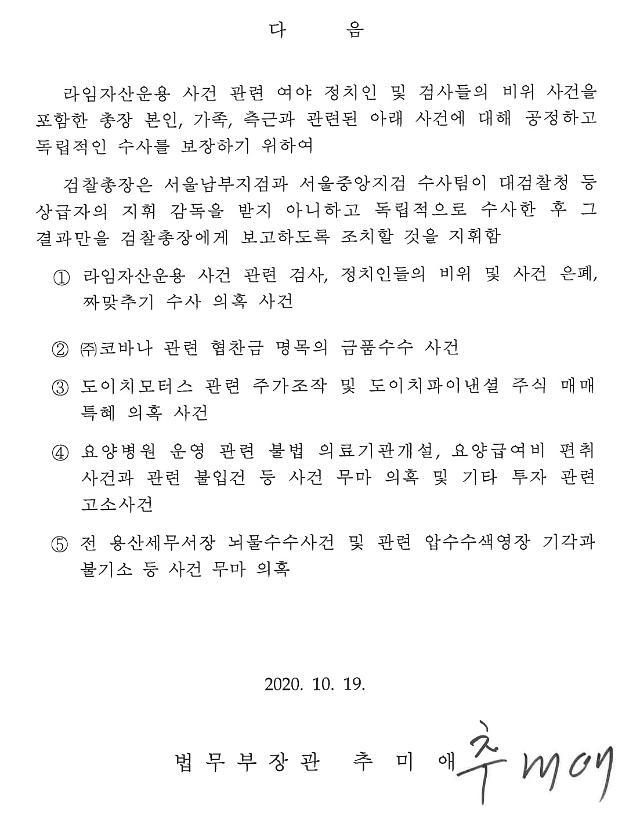법무부, 라임·윤석열 검찰총장 처가 의혹 수사지휘권 발동