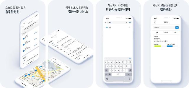 """[언택트 시대] """"AI 탑재 헬스케어 앱으로 건강관리해요"""""""