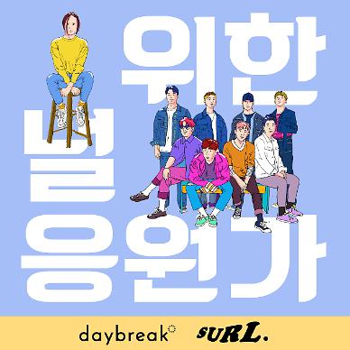 SK텔레콤, 20대 청춘들의 이야기 노래로 제작…응원과 위로