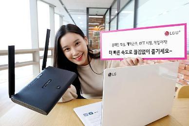 LG유플러스, 고성능 가정용 와이파이 공유기 기가와이파이6 출시