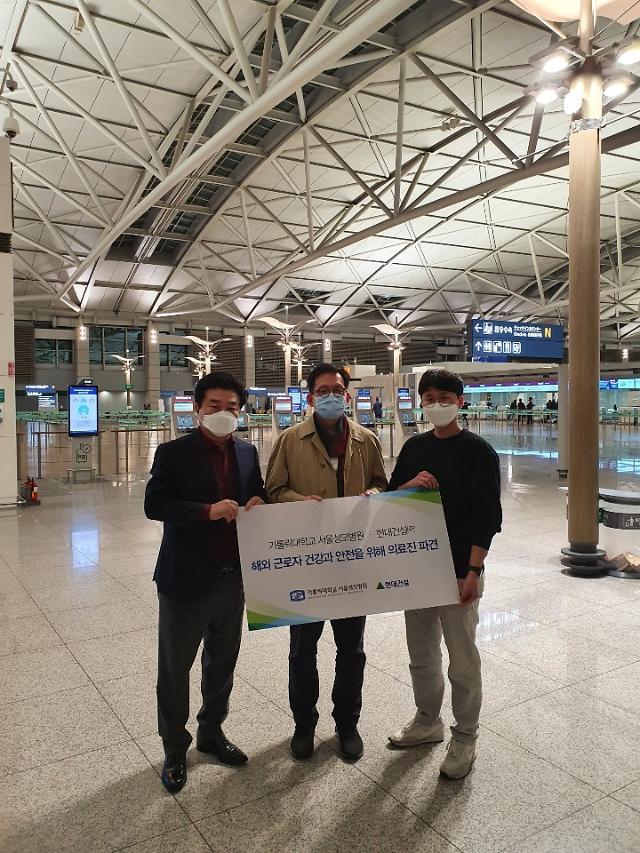 현대건설, 이라크에 의료진 파견...해외 건설현장 코로나19 막는다