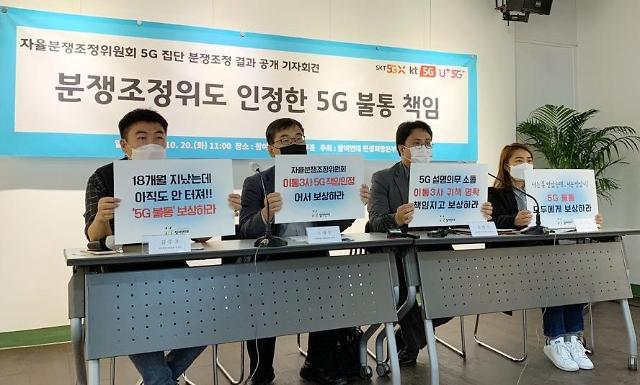"""5G 안터지는데 개통시킨 통신사, """"최대 35만원 보상해야"""" 권고"""