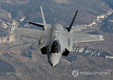 """[2020 국감] 코로나19에도...방사청 """"F-35A 24대 국내 도착"""""""