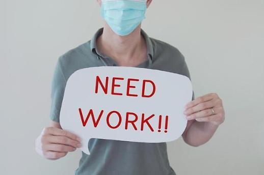 疫情下就业难 韩7个月间74万个工作岗位蒸发