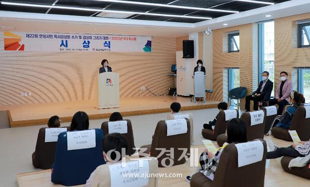 김보라 안성시장, 제22회 감상문 쓰기 및 감상화 그리기 대회·2020년 우수독서자 시상