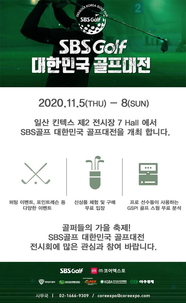 아주경제, SBS골프 대한민국 골프대전 후원