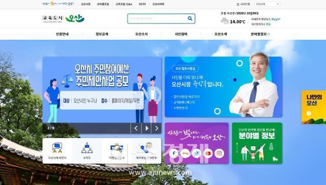 오산시, 홈페이지 개편을 통한 '시민들과의 양방향 소통' 강화