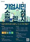 포스코, '기업시민 소셜 챌린지' 개최...대상 2000만원 상금