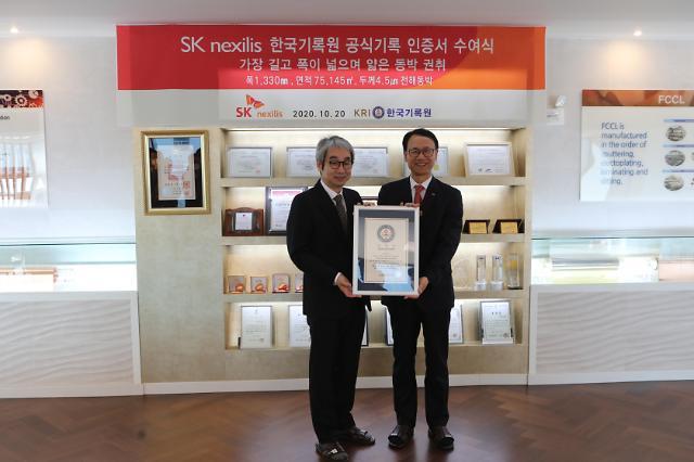 SK넥실리스, '가장 길고 넓으며 얇은 동박' 한국기록원 최고기록 인증