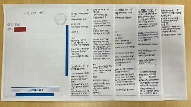 김봉현 검찰 소환 불응…남부지검은 전담팀 구성