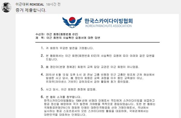 """이근, 전여친 사망 연관 주장에 공문으로 반박…김용호 """"끝까지 거짓말"""""""