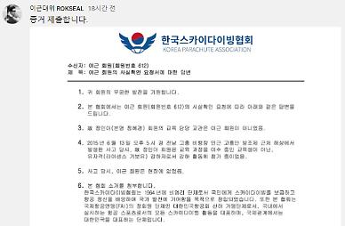 이근, 전여친 사망 연관 주장에 공문으로 반박…김용호 끝까지 거짓말