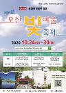 오산시 남촌동·오산대, '제6회 오산 빛여울 축제' 개최