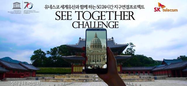 SK텔레콤, 5G 기술로 제주 성산일출봉 등 유네스코 세계유산 소개