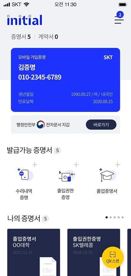 이니셜 앱에서 주민등록등본 등 공공증명서 발급·제출 간편하게