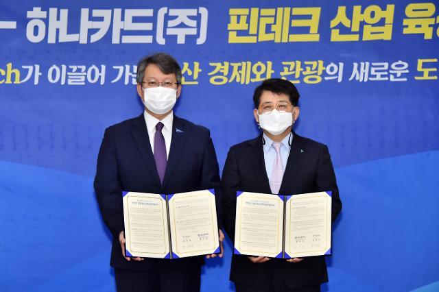 하나카드-부산시, '핀테크 산업육성 협약' 체결