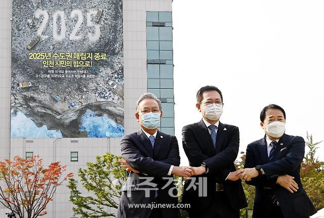 인천시, 2025년 수도권매립지 종료 대비 TF 본격 가동
