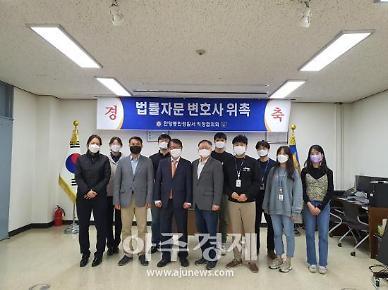 안양동안경찰, 직장협의회 법률자문 김수섭 변호사 위촉
