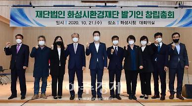 화성시 환경재단 발기인 창립총회 개최...내달 23일 공식 출범