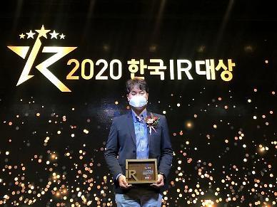 한화솔루션, '한국IR대상' IR우수기업 선정