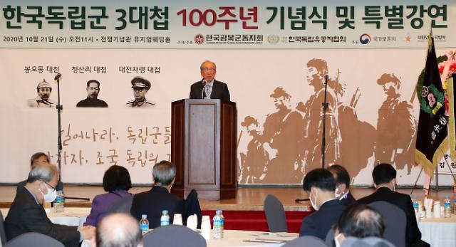 [포토] 한국독립군 3대첩 100주년 기념식