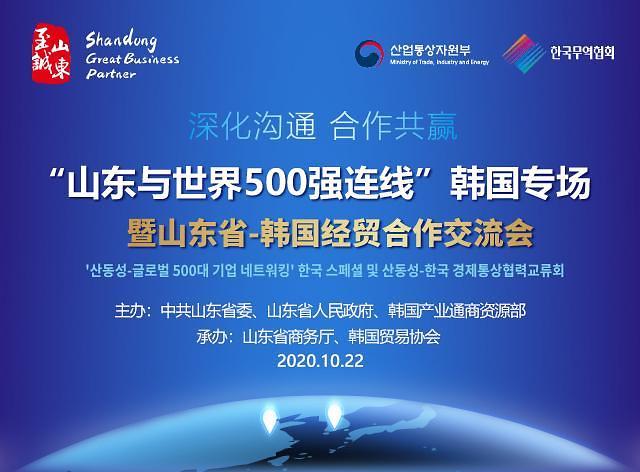 中산둥성-한국 경제통상협력 교류회, 22일 개최