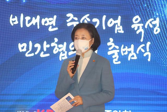 '중소벤처 비대면 전환·육성' 민간협의회 출범