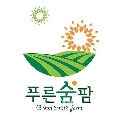 평택시, 농촌관광 공동브랜드 '푸른숨 팜' 상표 등록