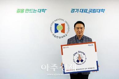 국립한경대학교 임태희 총장, 코로나19 극복 '스테이스트롱' 캠페인 동참