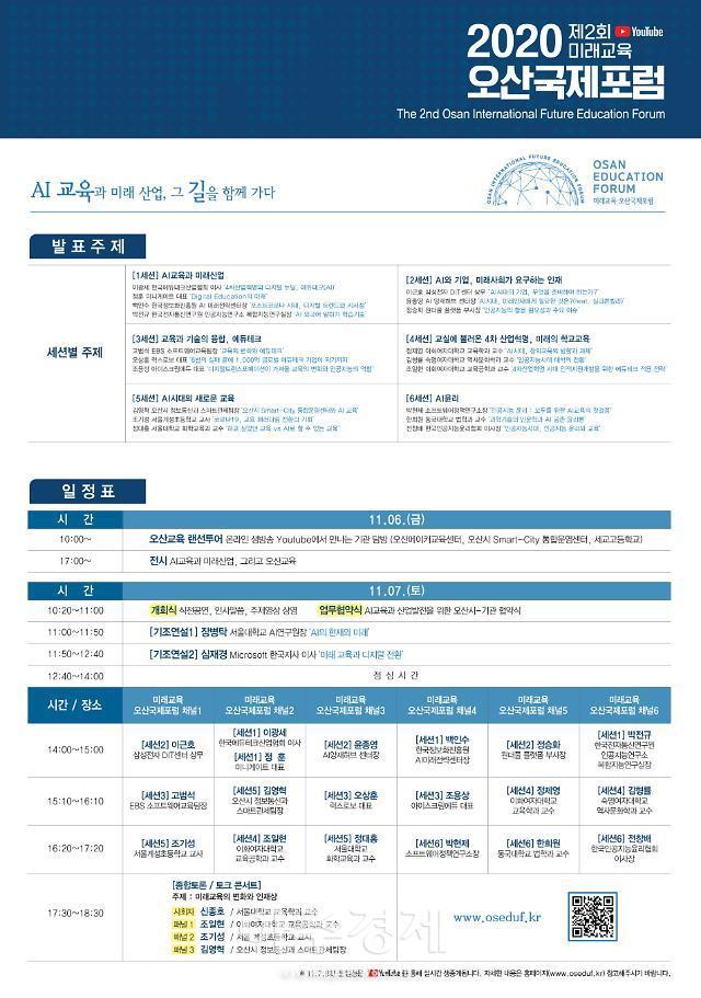 오산시, 'AI스마트 미래교육' 선도! 제2회 미래교육오산국제 포럼 온라인 개최
