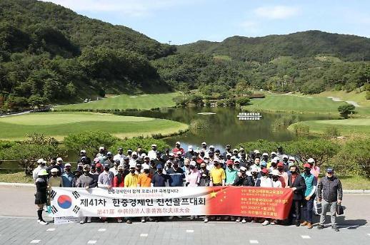 第41届韩中经济人亲善高尔夫大会本月26日举行