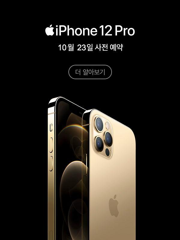 """KT """"30일 아침 7시배송으로 아이폰12 빠르게 받아보세요"""""""