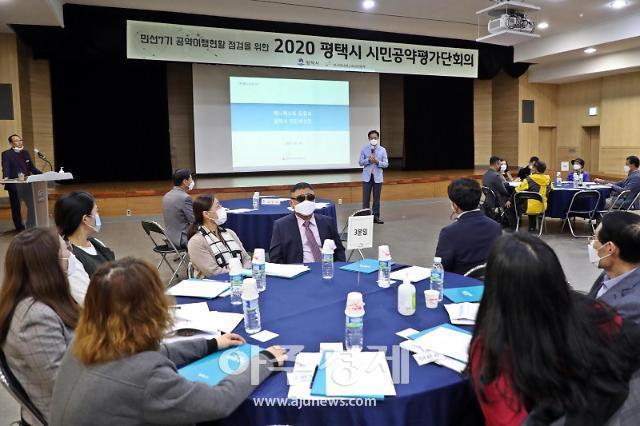 평택시, 민선7기 시민공약평가단 회의 개최