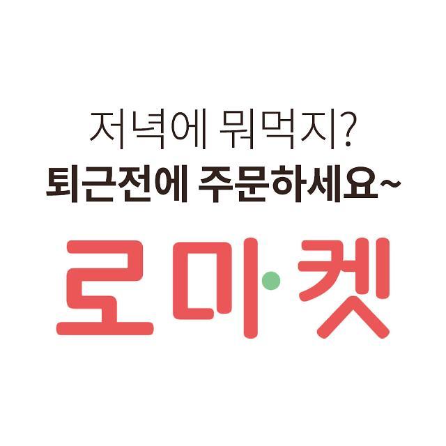 로마켓, 서울사랑상품권 결제 할인에 매출 2배 '쑥'