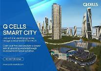 ハンファQセルズ、アンタクトマーケティングプラットフォーム「Q CELLS SMART CITY」ローンチング