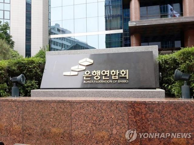 금융권 협회장 인사 시즌 개막…관료 출신 선호도 두드러져