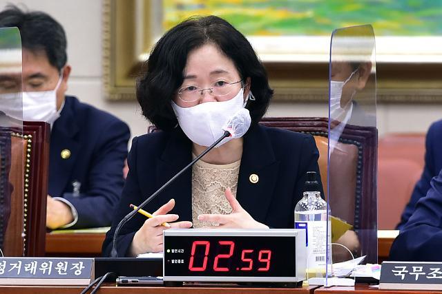 """[2020 국감] 조성욱 """"아모레퍼시픽 가맹점주 상생 문제 살펴보겠다"""""""