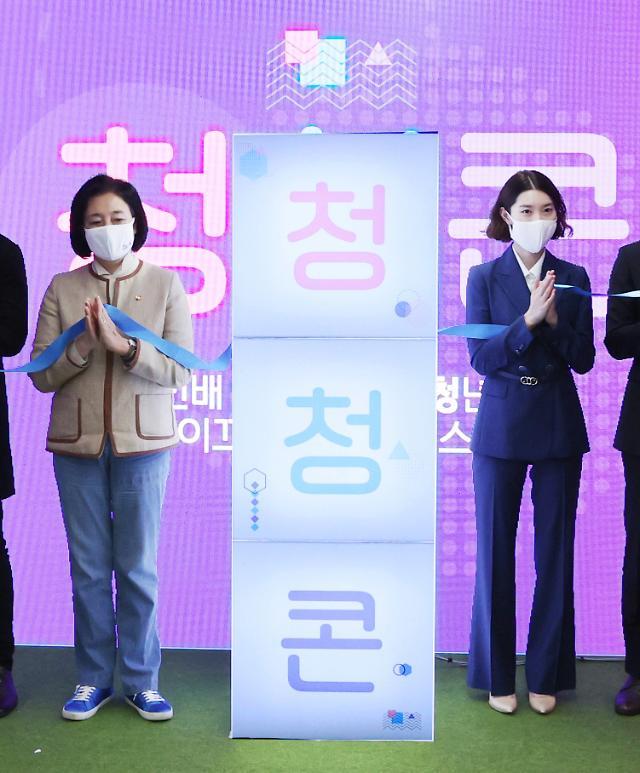 '선배 청년이 후배 이끈다' 중기부, 청청콘 발대식