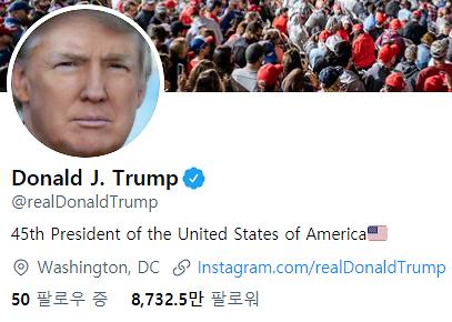 트럼프, 해킹당한 트위터 비번 maga2020! 무슨 뜻?